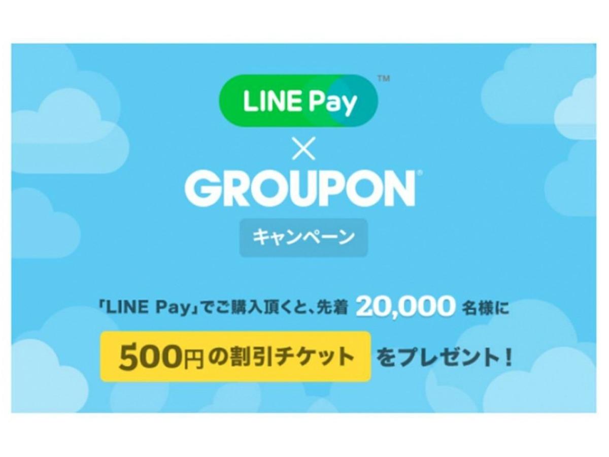 「グルーポンがLINE Pay決済の連携を開始!割引キャンペーンも同時開催」の見出し画像