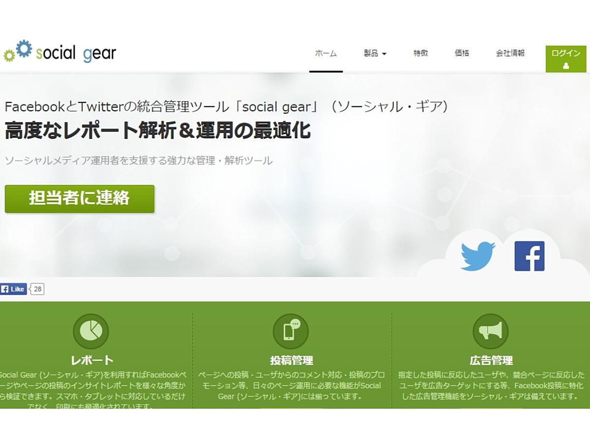 「SOCIAL GEAR、 FacebookAds専用の運用管理ツール「social gear Ads+」リリース」の見出し画像