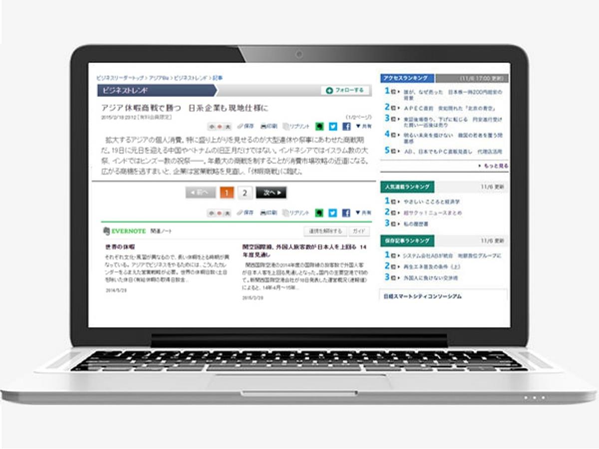 「日本経済新聞 電子版、エバーノートとの連携でニュースの関連情報を表示」の見出し画像