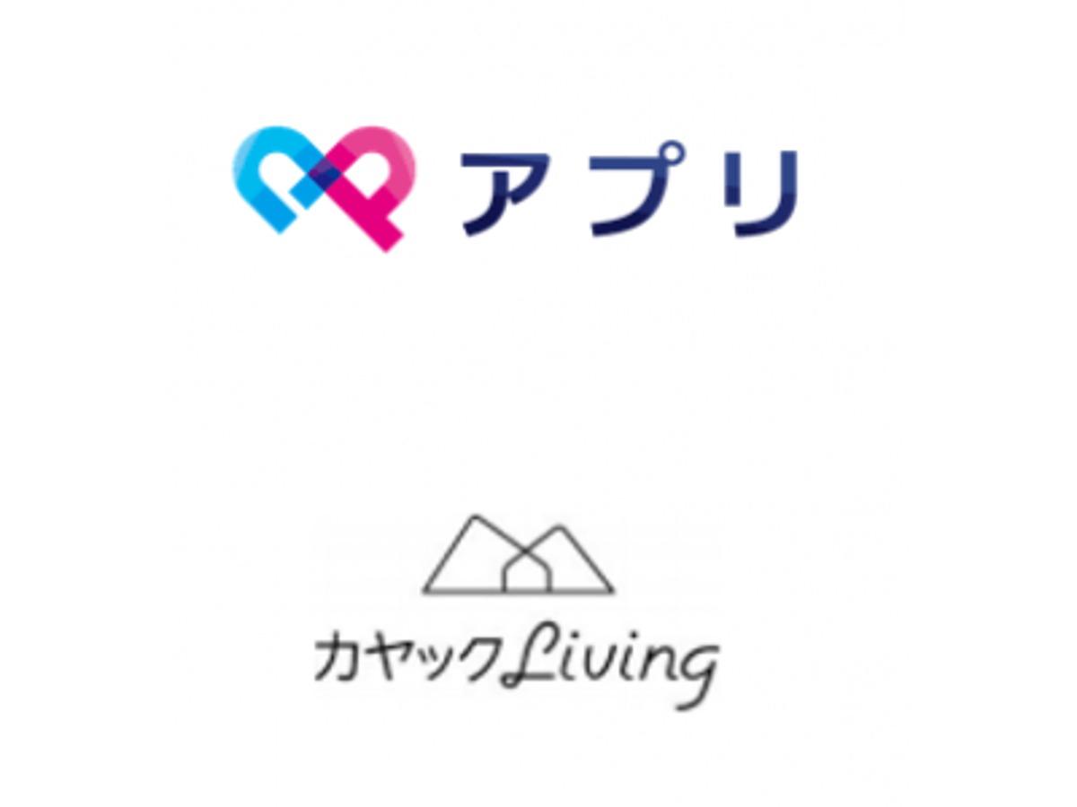 「リゾートバイトのアプリ、カヤックLivingと協業」の見出し画像