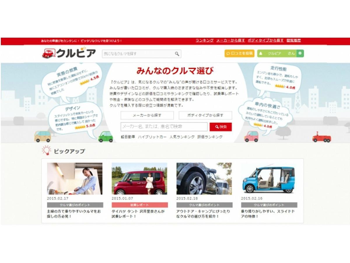 「エイチームライフスタイル車に関する口コミサービス「クルビア」を正式リリース」の見出し画像
