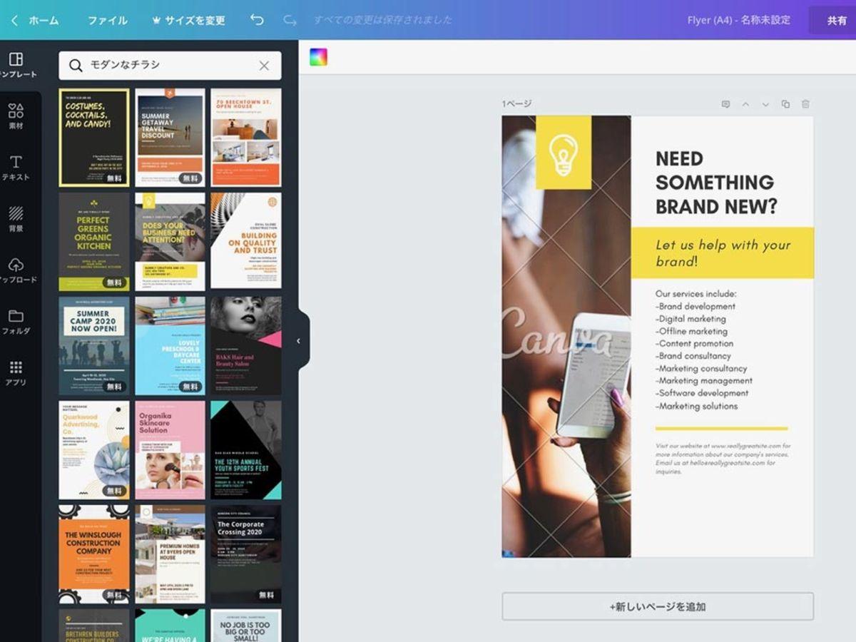 「無料デザインツール「Canva」を使ったフライヤー作成術」の見出し画像
