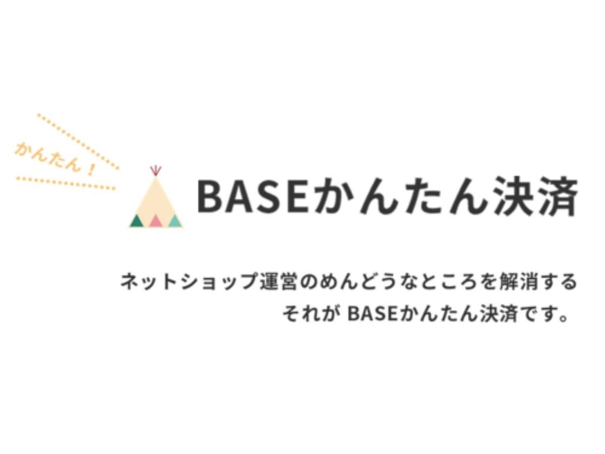 「無料ネットショップ開設サービスのBASE、独自の銀振機能を提供開始」の見出し画像