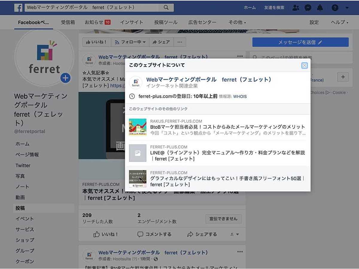 「【Facebook】記事評価に役立つ「コンテキストボタン」ってなに?その機能とメディアへの影響」の見出し画像