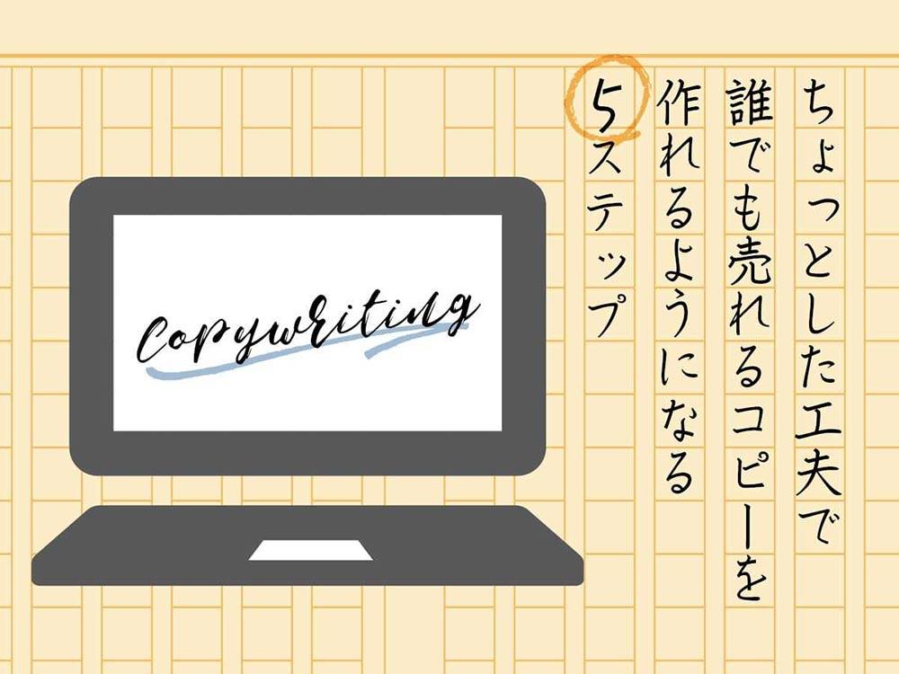 キャッチコピーは誰にでも書ける!CV3.5倍を実現する「売れるコピー」を書くための5ステップ