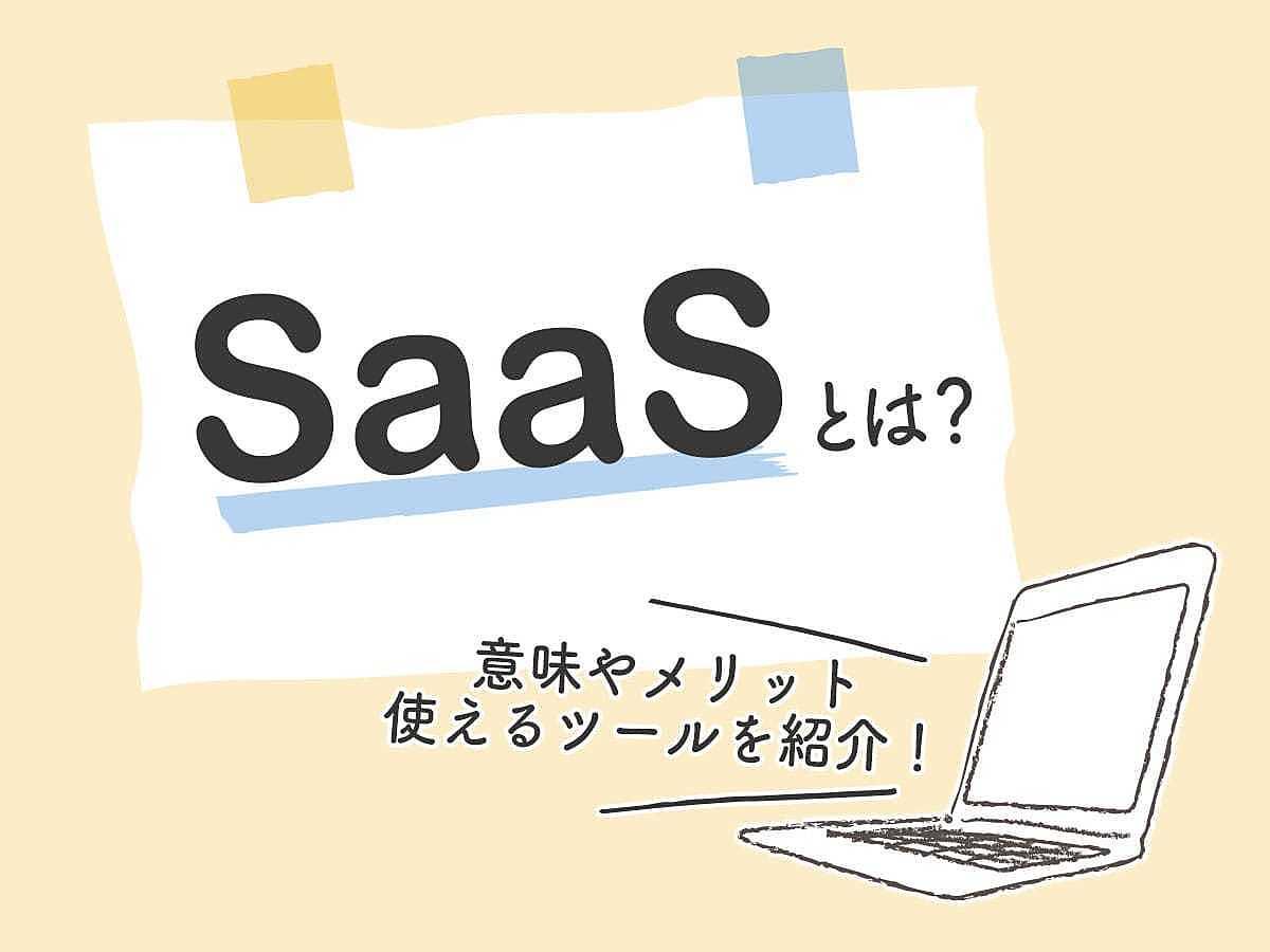 「SaaS(サース、サーズ)の意味とは?メリットや有名ツールも紹介」の見出し画像