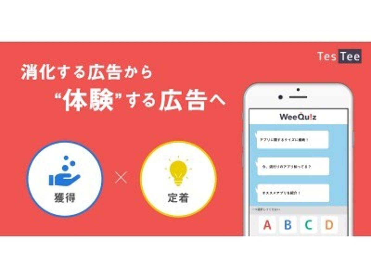 「チャット型クイズ形式のアプリ広告メニュー「WeeQuiz」を提供開始」の見出し画像