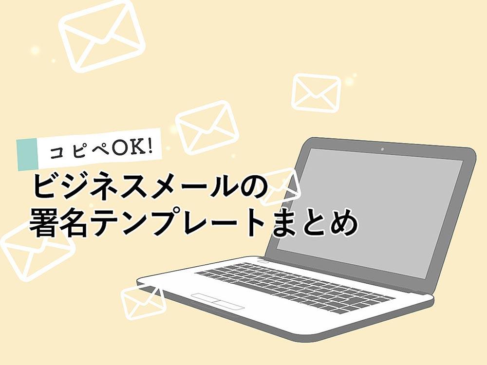 コピペOK!ビジネスメールの署名テンプレートまとめ