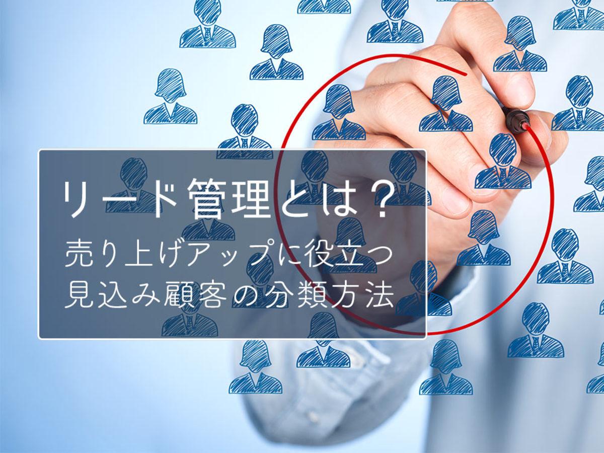 「リード管理とは?売り上げアップに役立つ見込み顧客の分類方法」の見出し画像