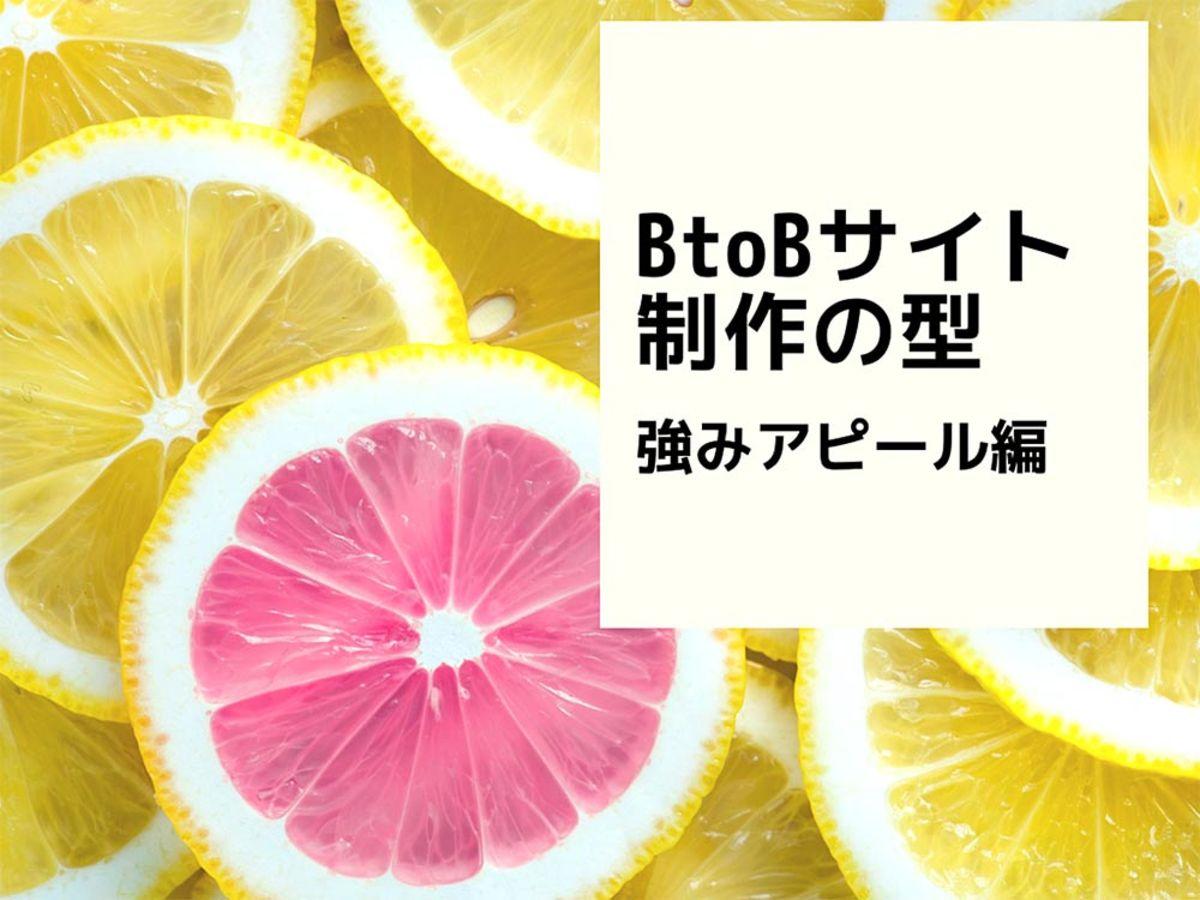 「BtoBサイト制作の型・強みアピール編」の見出し画像