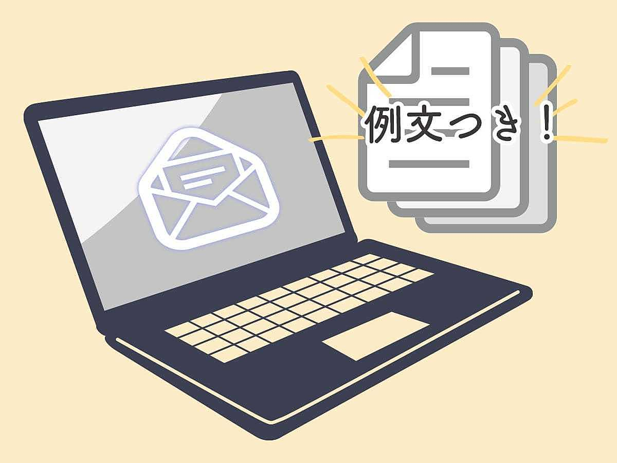「例文つき!押さえておきたいビジネスメールマナー」の見出し画像
