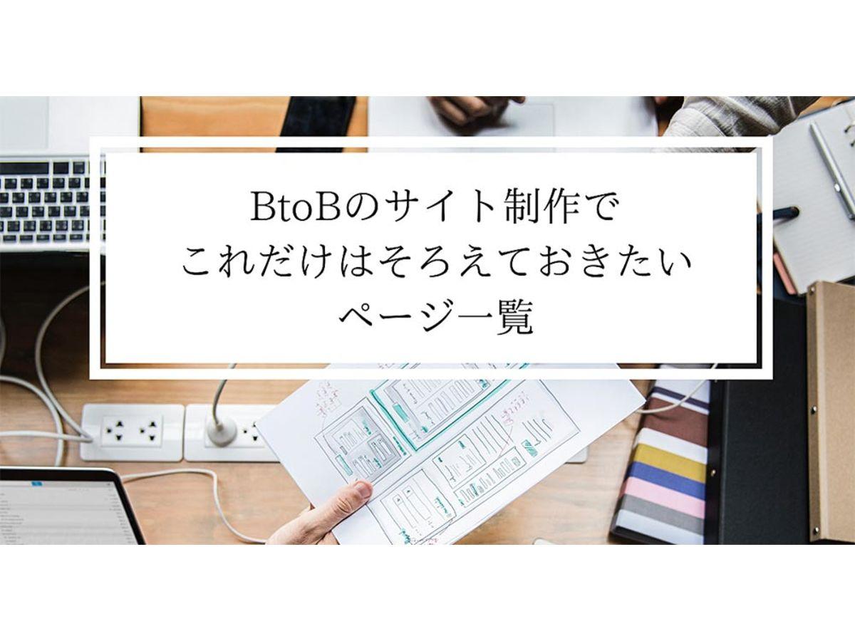 「BtoBのサイト制作で、これだけはそろえておきたいページ一覧」の見出し画像