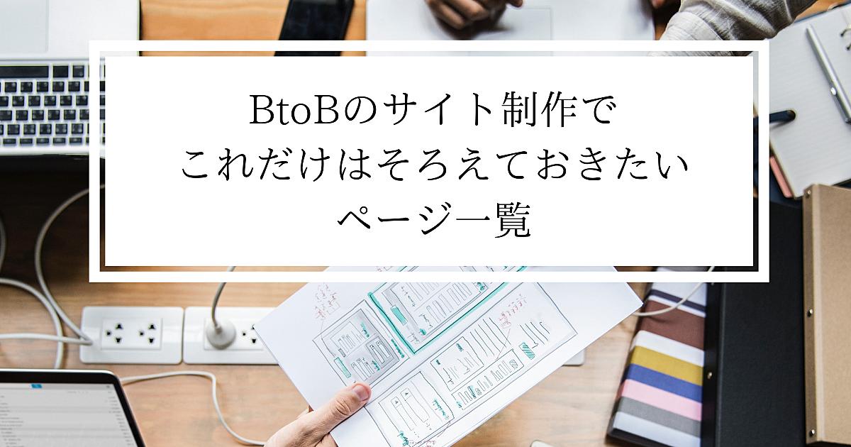 BtoBのサイト制作で、これだけはそろえておきたいページ一覧