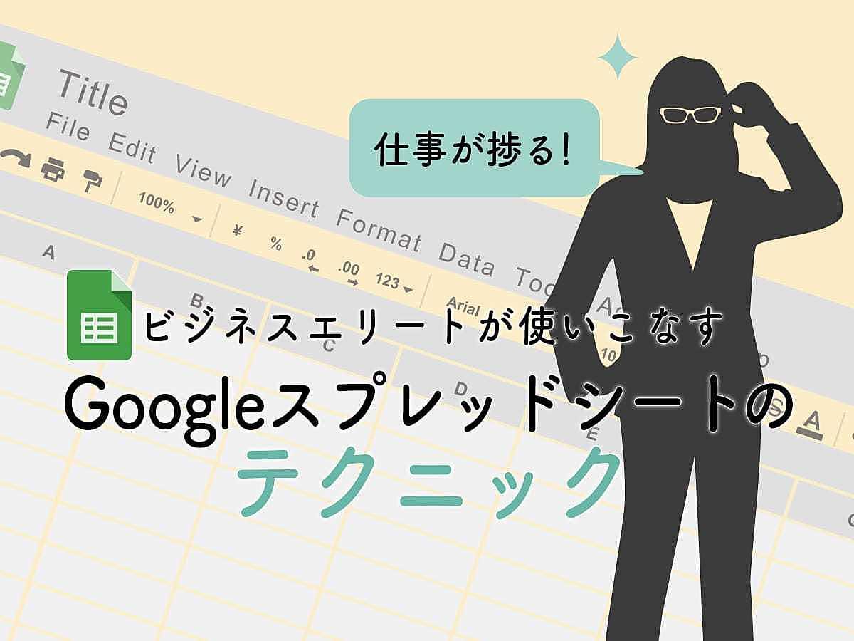 「仕事が捗る!ビジネスエリートが使いこなすGoogleスプレッドシートのテクニック」の見出し画像