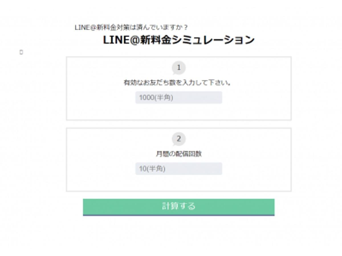 「LINE公式アカウント統合のコスト計算に役立つ「新料金シミュレーター」を公開!」の見出し画像