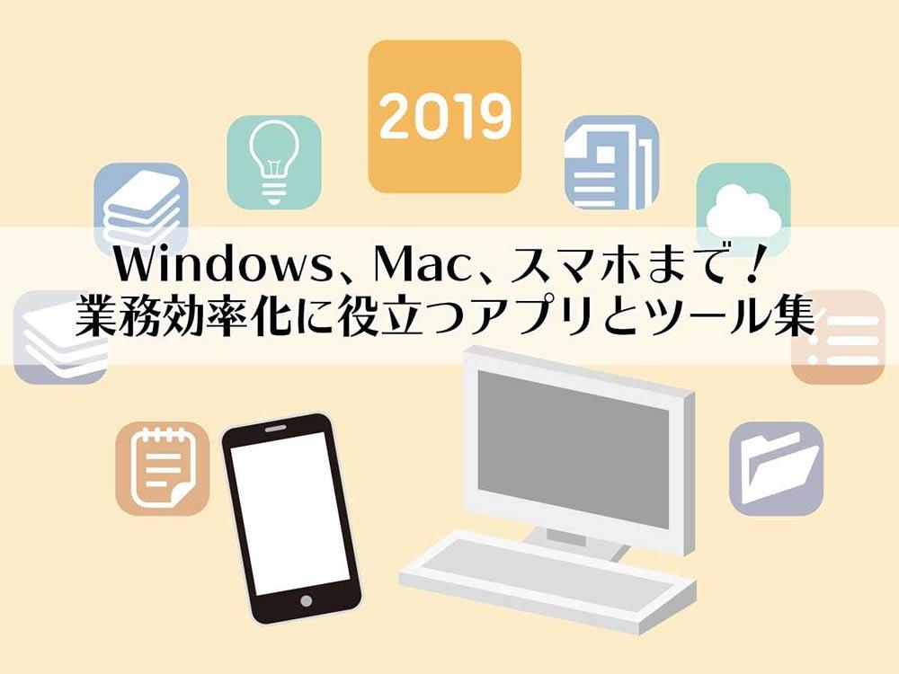 Windows、Mac、スマホまで!業務効率化に役立つアプリとツール集