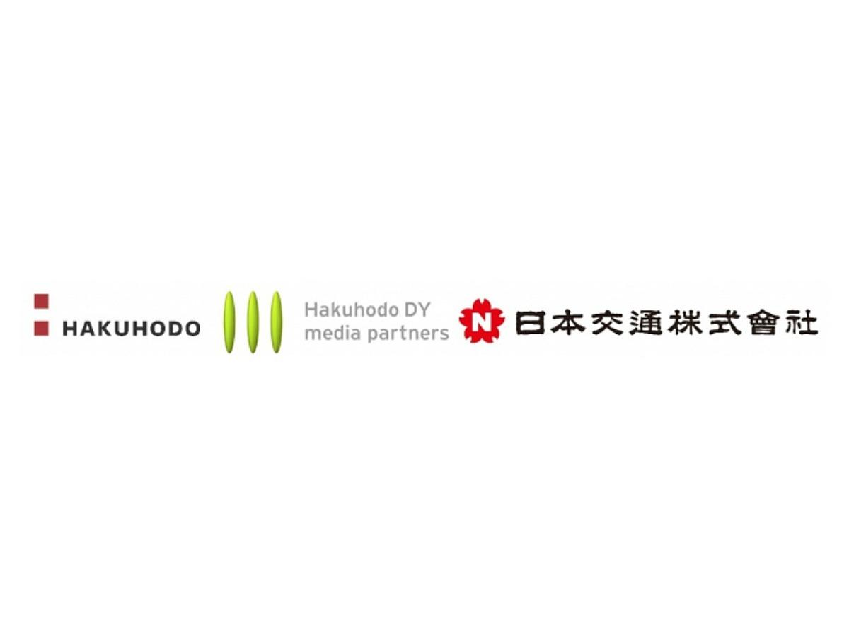 「「日本交通タクシー配車」アプリとBeaconを活用した実証実験を開始」の見出し画像