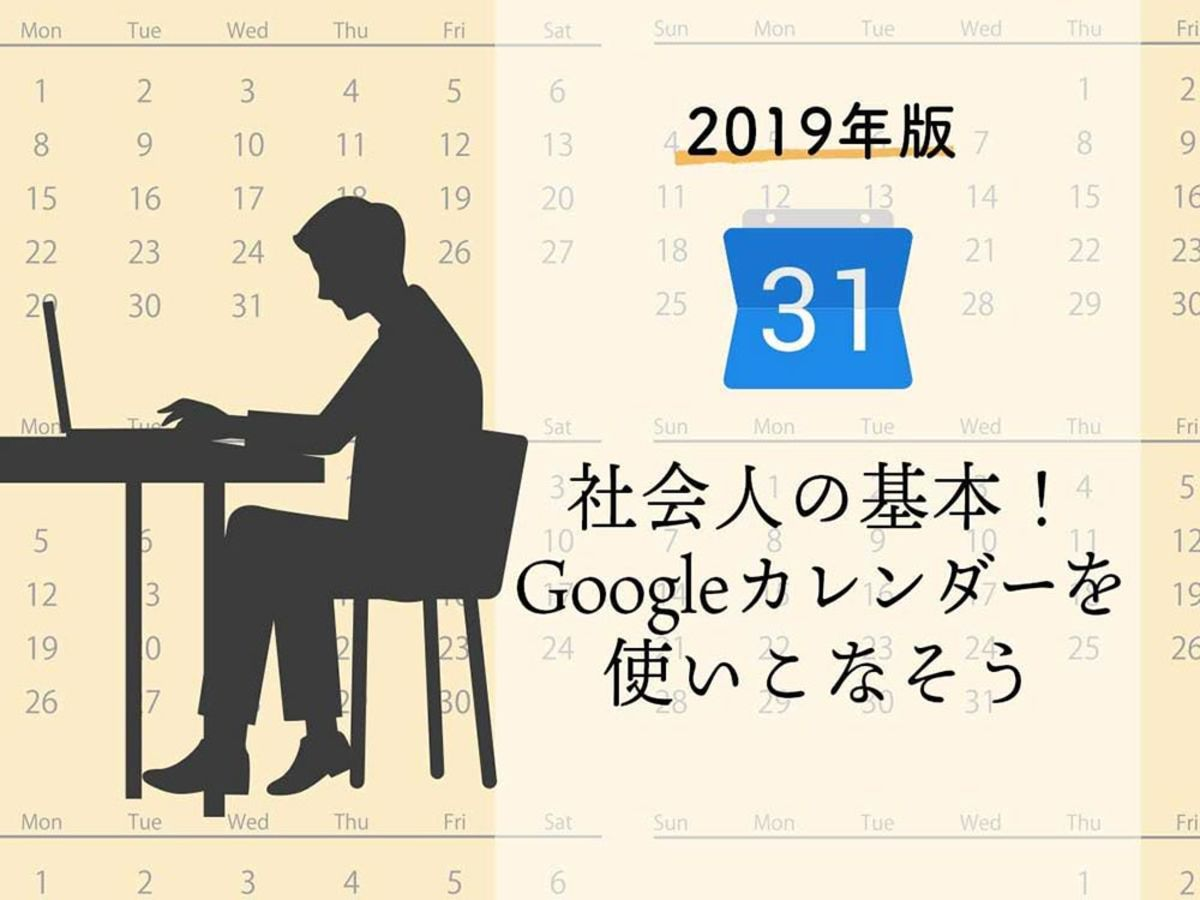「Google(グーグル)カレンダーを使いこなそう」の見出し画像