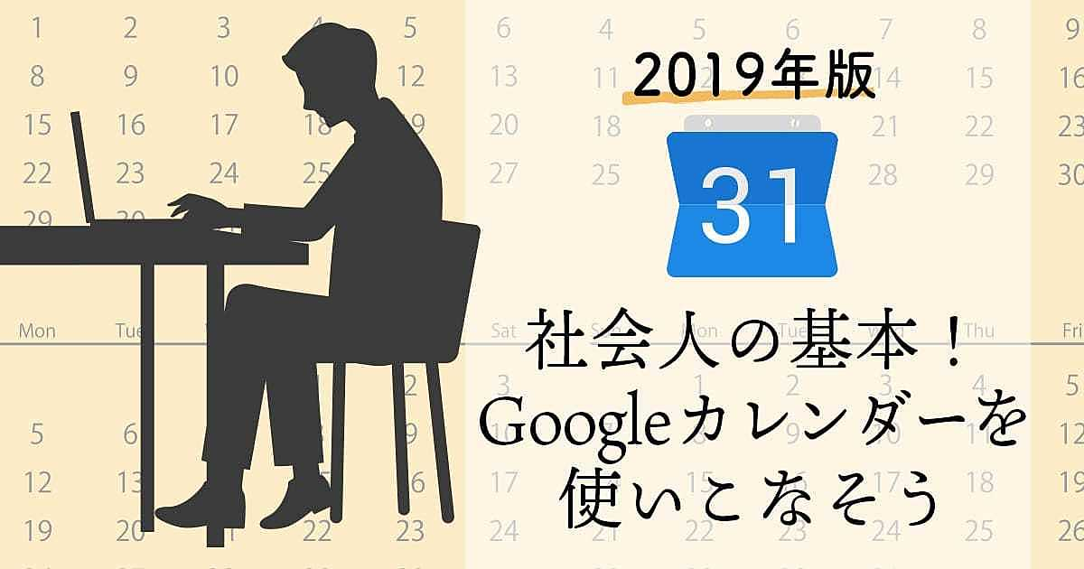 【2019年版】社会人の基本!Googleカレンダーを使いこなそう