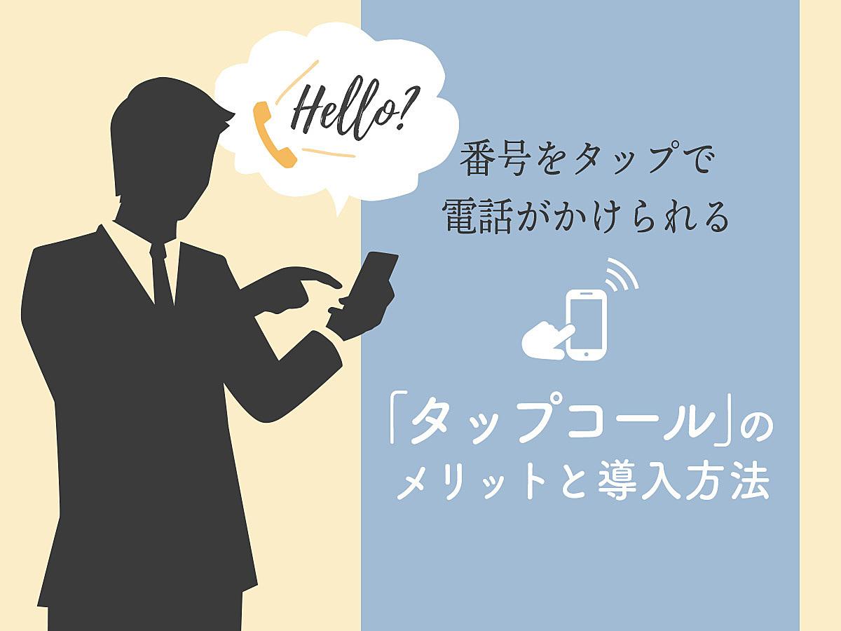 """「番号を""""タップ""""で電話がかけられる「タップコール」のメリットと導入方法」の見出し画像"""