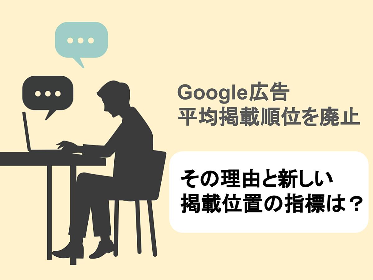 「Google広告 平均掲載順位を廃止 その理由と新しい掲載位置の指標は?」の見出し画像