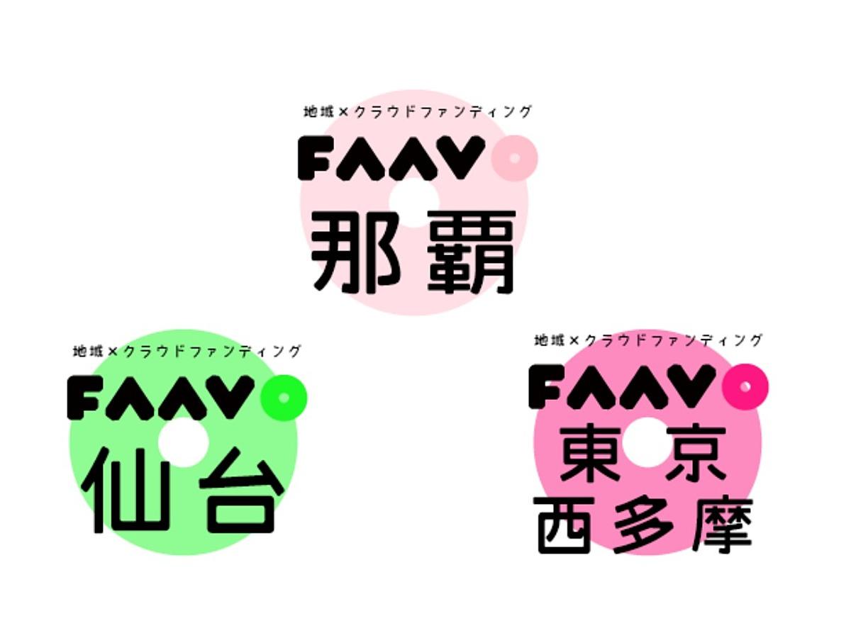 """「地域特化型クラウドファンディング""""FAAVO"""" 新たに3エリアに進出!」の見出し画像"""