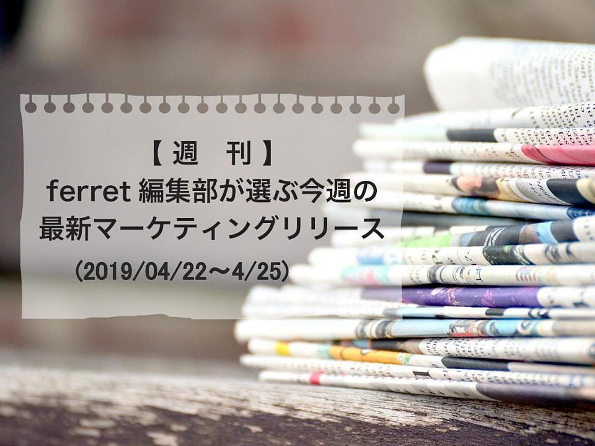 「【週刊】ferret編集部が選ぶ今週の最新マーケティングリリース(2019/04/22~4/25)」の見出し画像