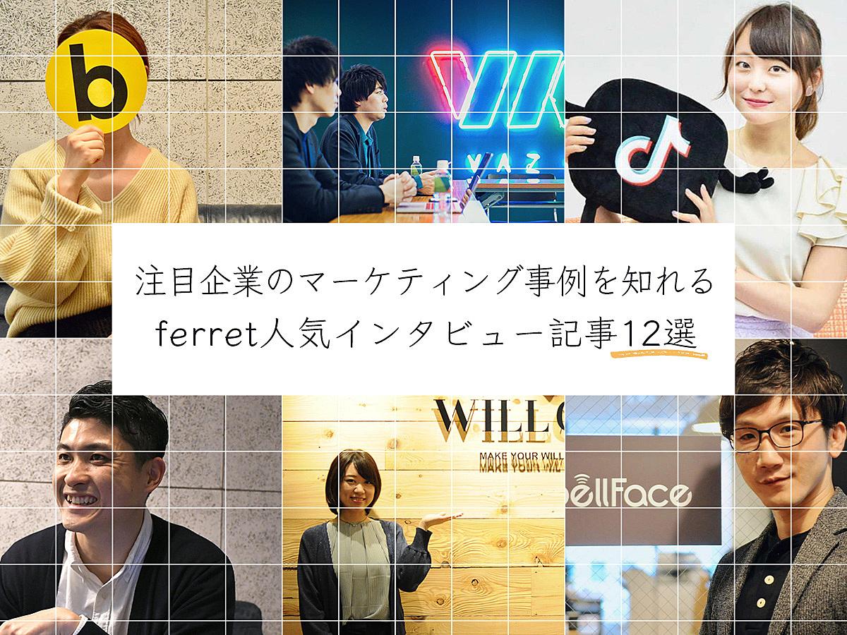 「【要チェック】 注目企業のマーケティング事例を知れるferret人気インタビュー記事12選」の見出し画像