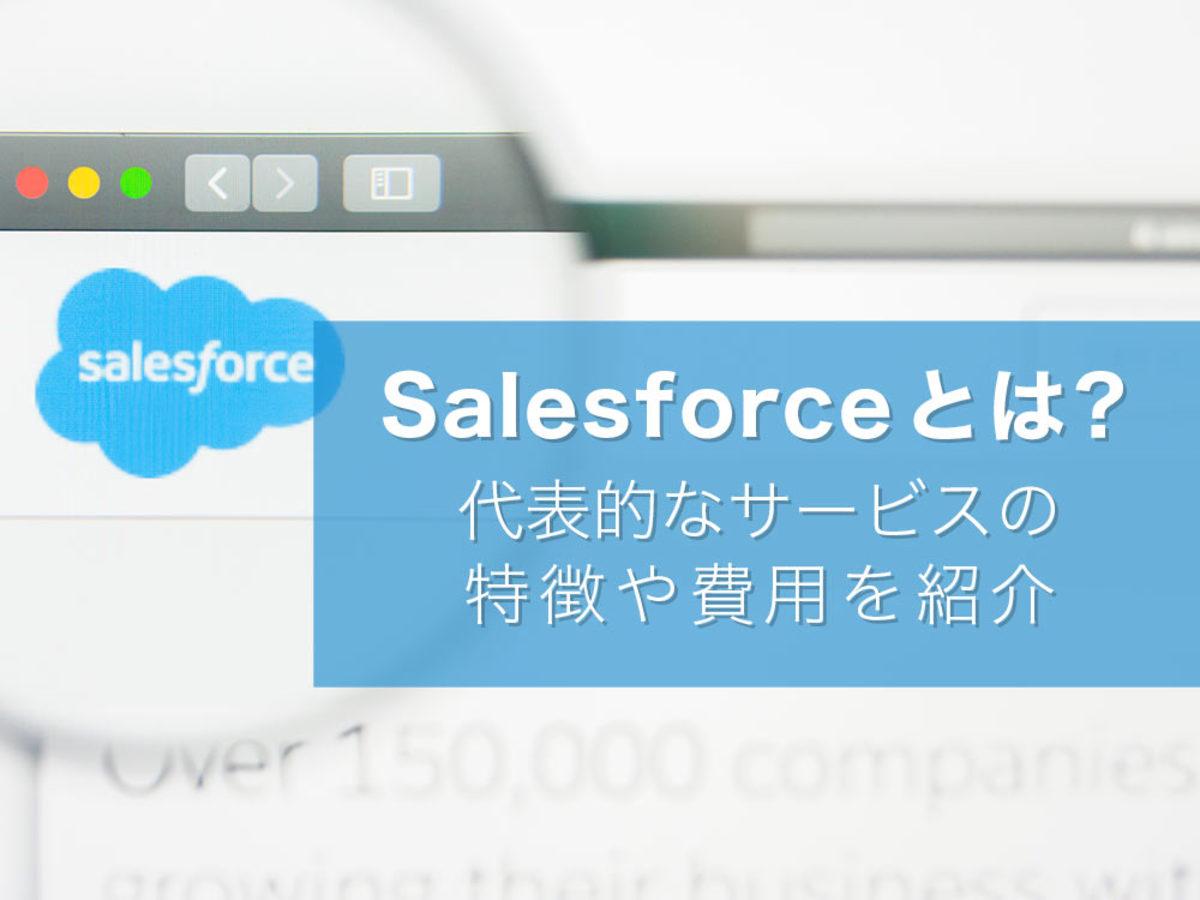 「Salesforceとは?代表的なサービスの特徴や費用を紹介」の見出し画像