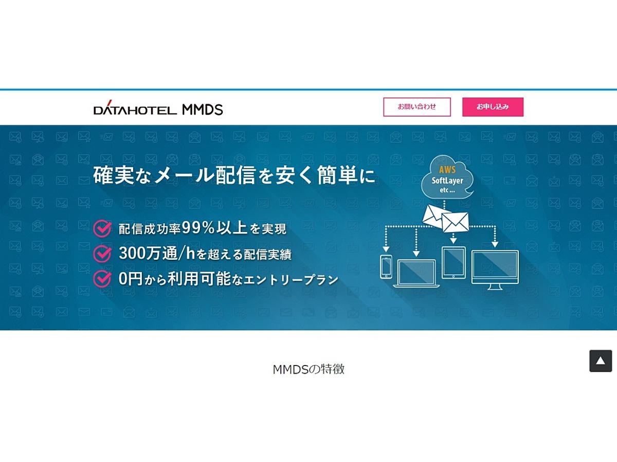 「到達率99.9%の高性能メール配信を月額950円から始められる「MMDS」の提供開始」の見出し画像