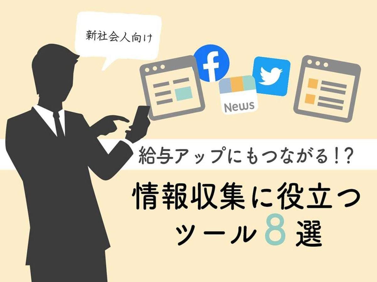 「【新社会人向け】給与アップにもつながる!?情報収集に役立つツール8選」の見出し画像