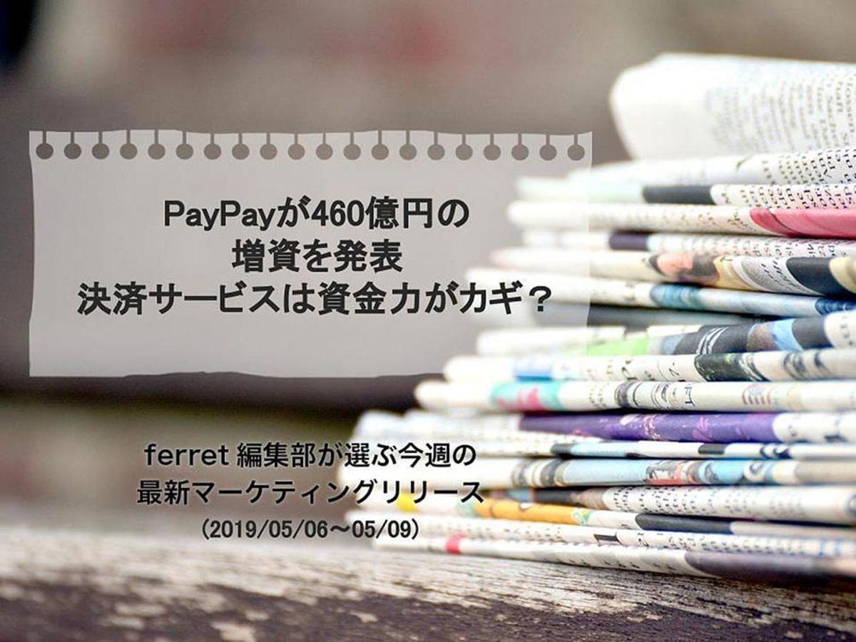 「PayPayが460億円の増資を発表。決済サービスは資金力がカギ?【週刊】最新マーケティングリリース」の見出し画像