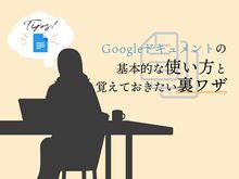 「Google(グーグル)ドキュメントの基本的な使い方と裏ワザ、Word(ワード)との違い」の見出し画像