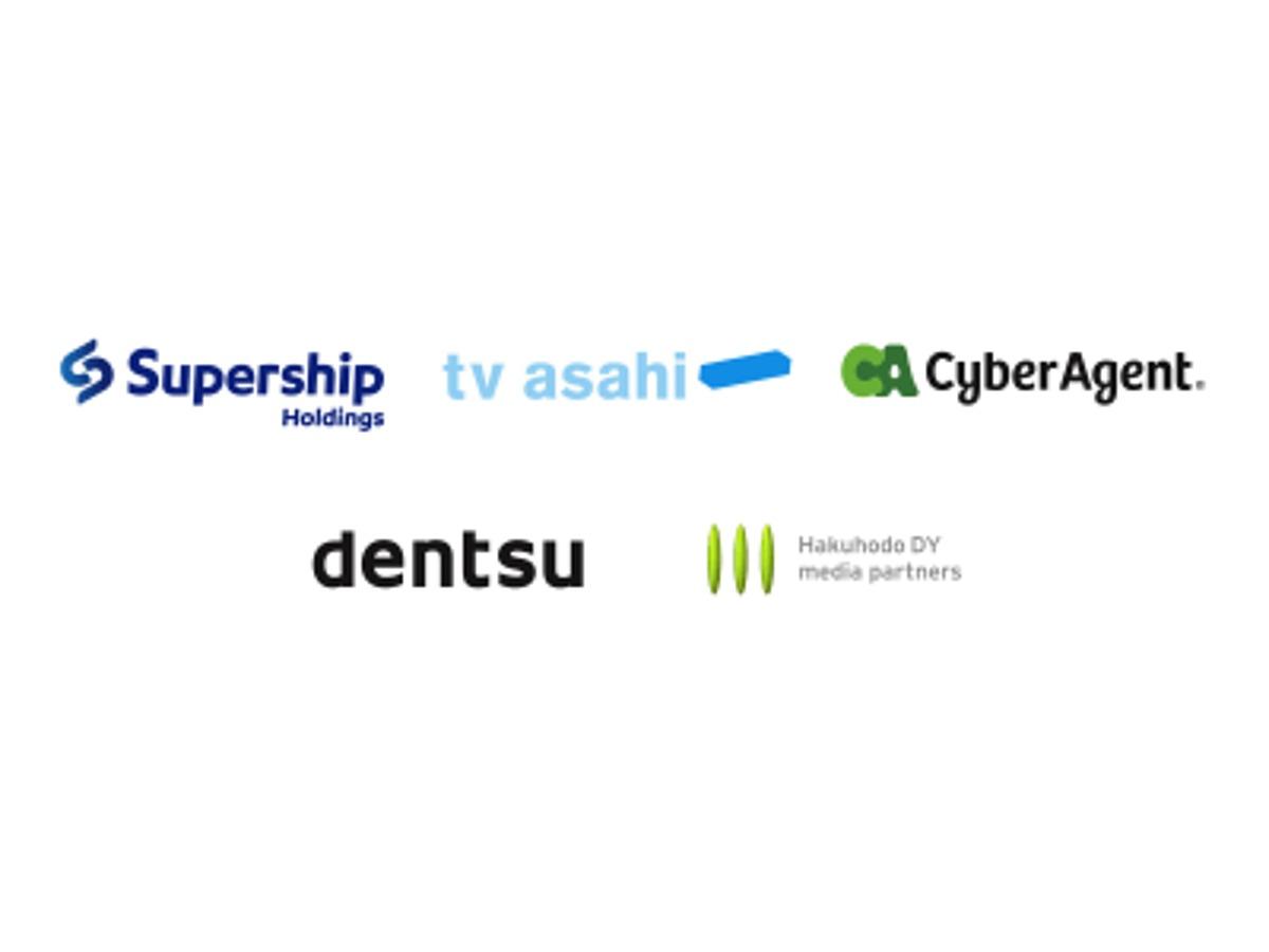 「Supershipホールディングス、業界初となる放送事業者によるデジタル動画広告配信事業を行う合弁会社を設立」の見出し画像