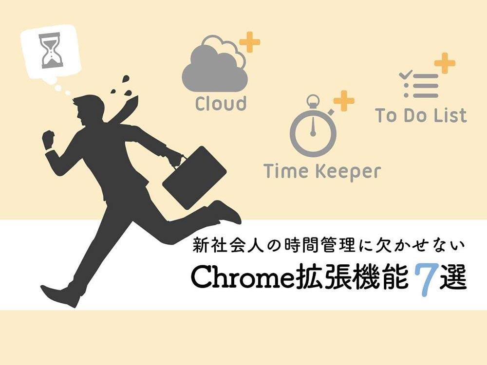 新社会人の時間管理に欠かせないChrome拡張機能7選