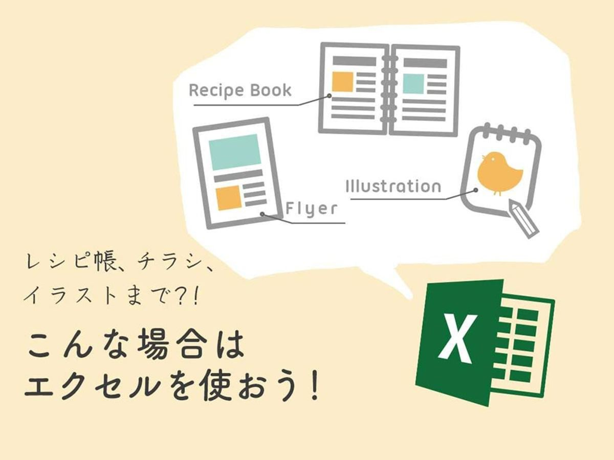 「レシピ帳、チラシ、イラストまで!? こんな場合はエクセルを使おう!」の見出し画像