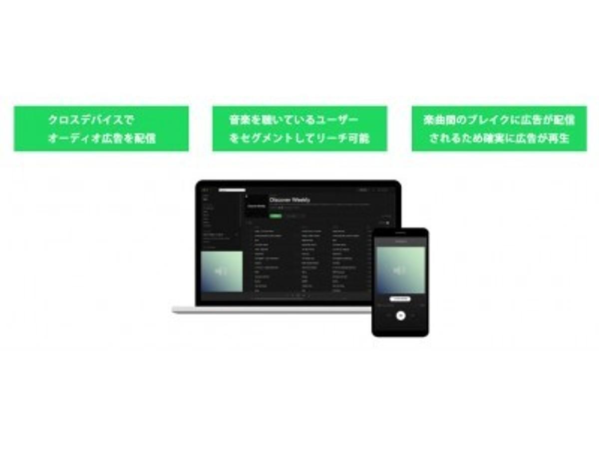 「オトナル、Sportify向け音声広告の配信サービスとプロ音声による音声クリエイティブ制作を開始。位置情報&ユーザー属性でのターゲティングやコンバージョン測定も可能に。」の見出し画像