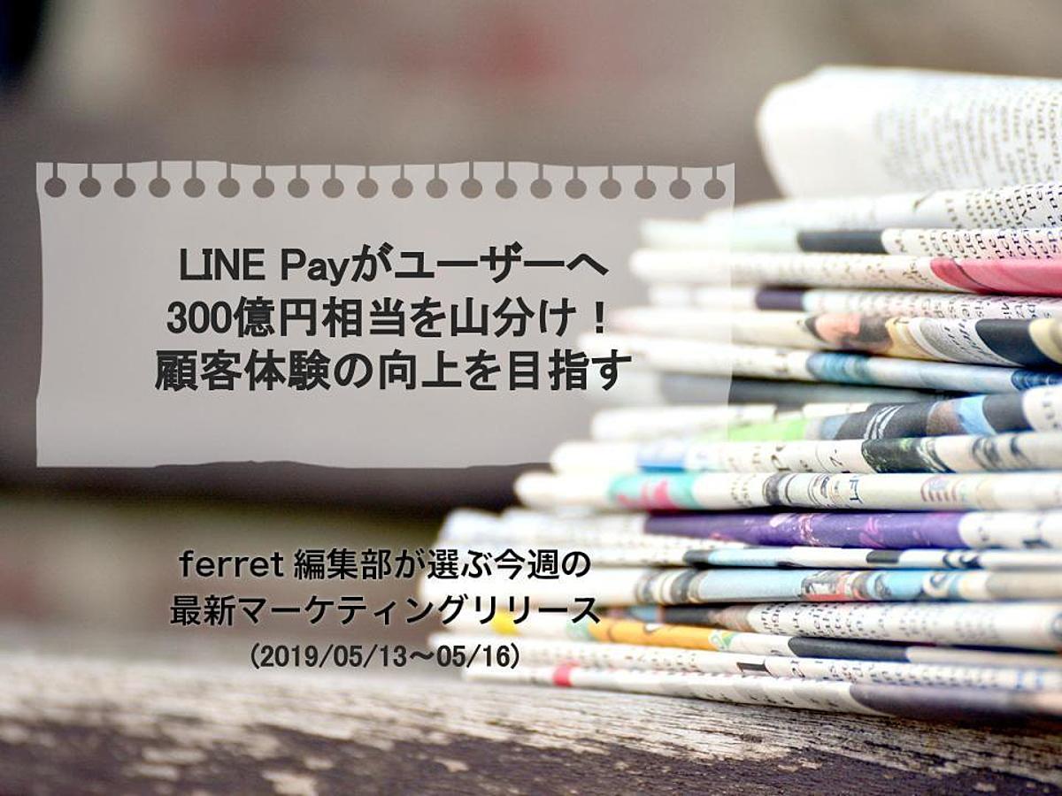 「LINE Payがユーザーへ300億円相当を山分け!顧客体験の向上を目指す【週刊】最新マーケティングリリース」の見出し画像