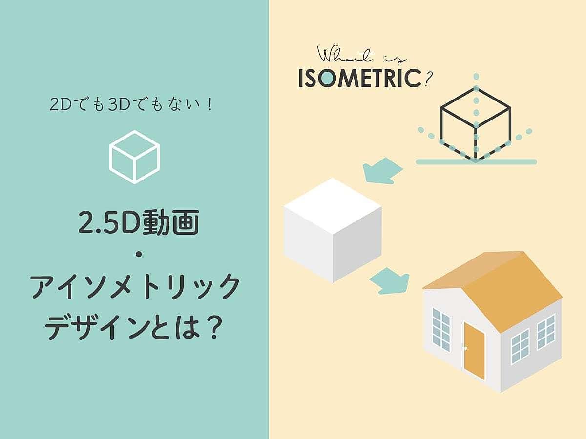 「2Dでも3Dでもない!2.5D動画・アイソメトリックデザインとは?」の見出し画像