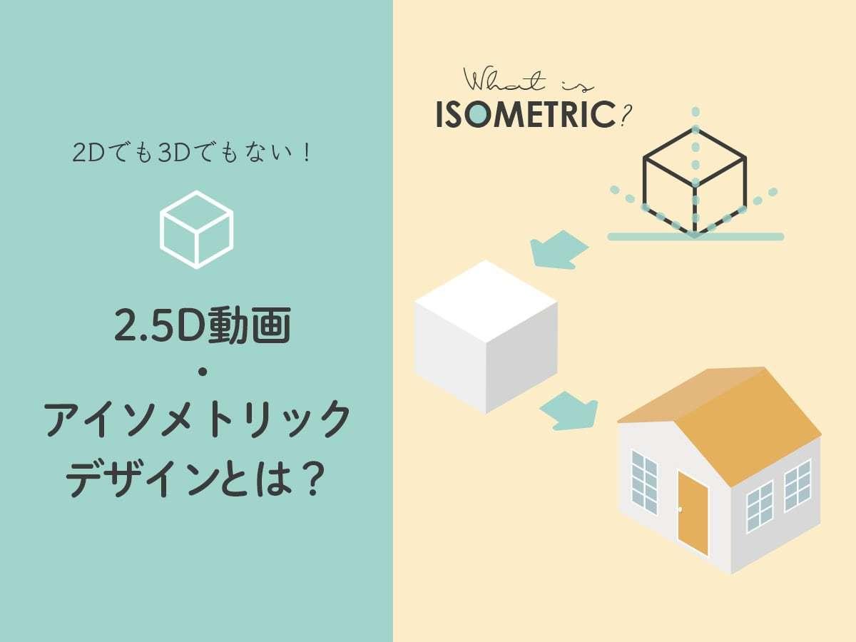 2Dでも3Dでもない!2.5D動画・アイソメトリックデザインとは?