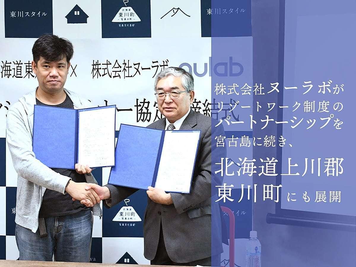 「株式会社ヌーラボがリゾートワーク制度のパートナーシップを宮古島に続き、北海道東川町にも展開」の見出し画像
