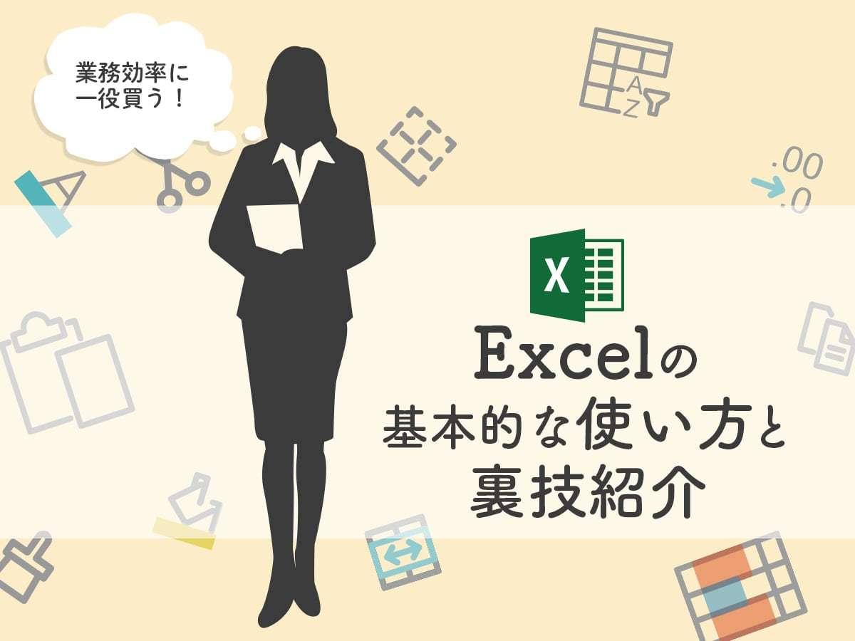 業務効率に一役買う! Excelの基本的な使い方と裏技紹介