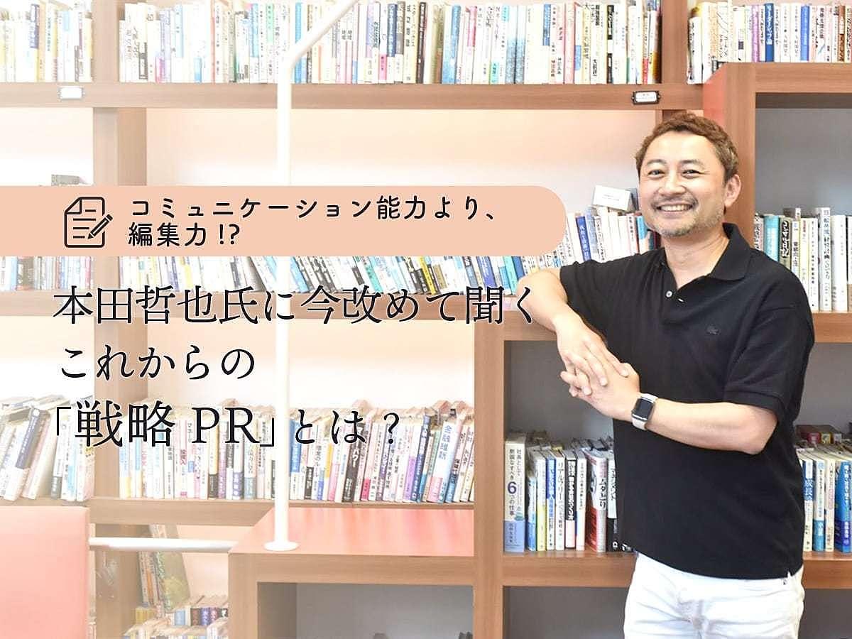「コミュニケーション能力より、編集力!? 本田哲也氏に今改めて聞くこれからの「戦略PR」とは?」の見出し画像