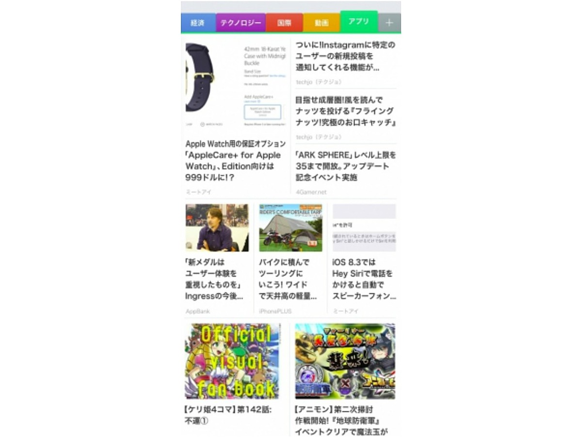 「SmartNews、「アプリチャネル」を追加」の見出し画像
