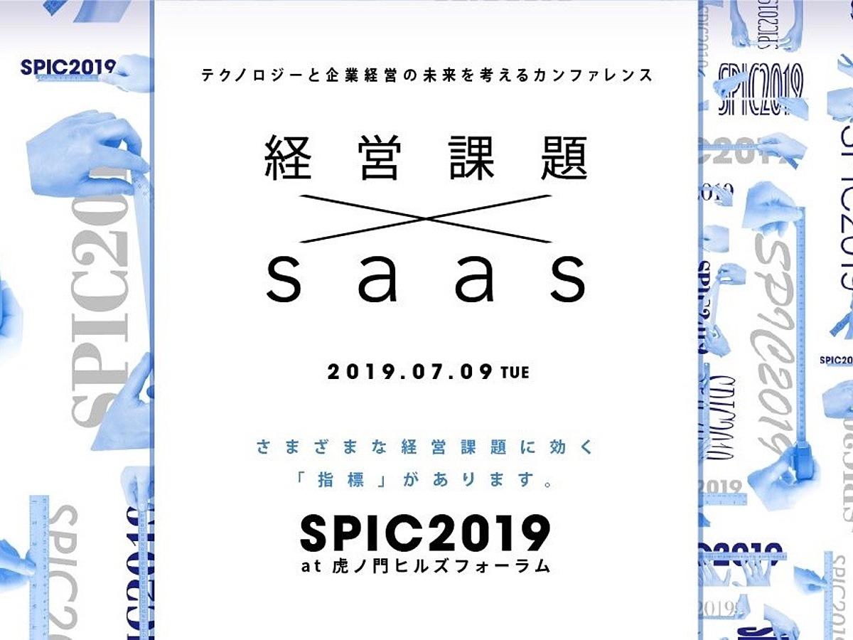 「テクノロジーと企業経営の未来を考えるカンファレンス「SPIC 2019」 7月に開催」の見出し画像