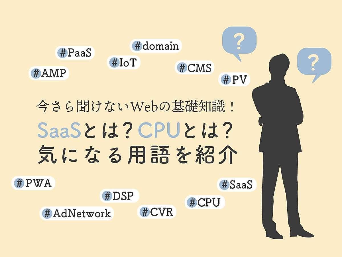 「今さら聞けないWebの基礎知識!SaaSとは?CPUとは?気になる用語を紹介」の見出し画像