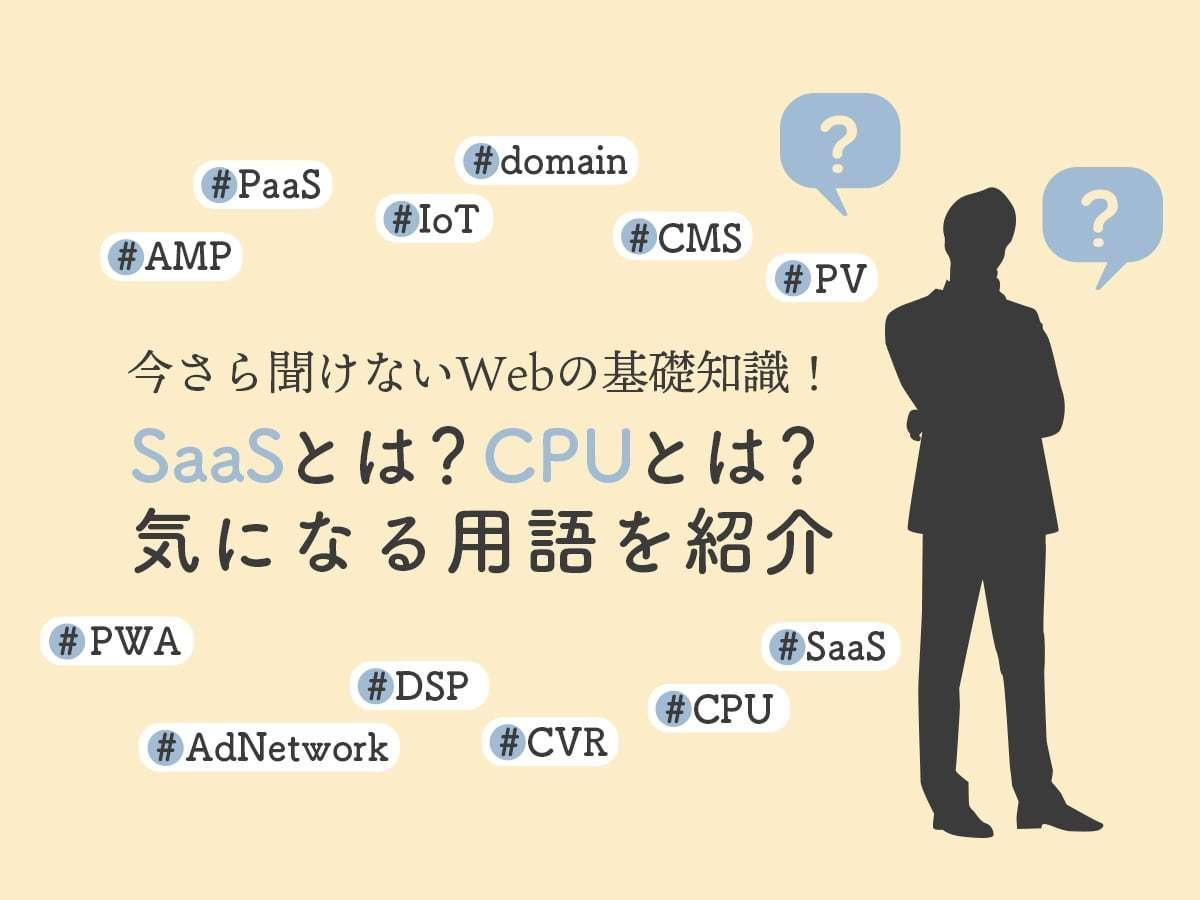 今さら聞けないWebの基礎知識!SaaSとは?CPUとは?気になる用語を紹介