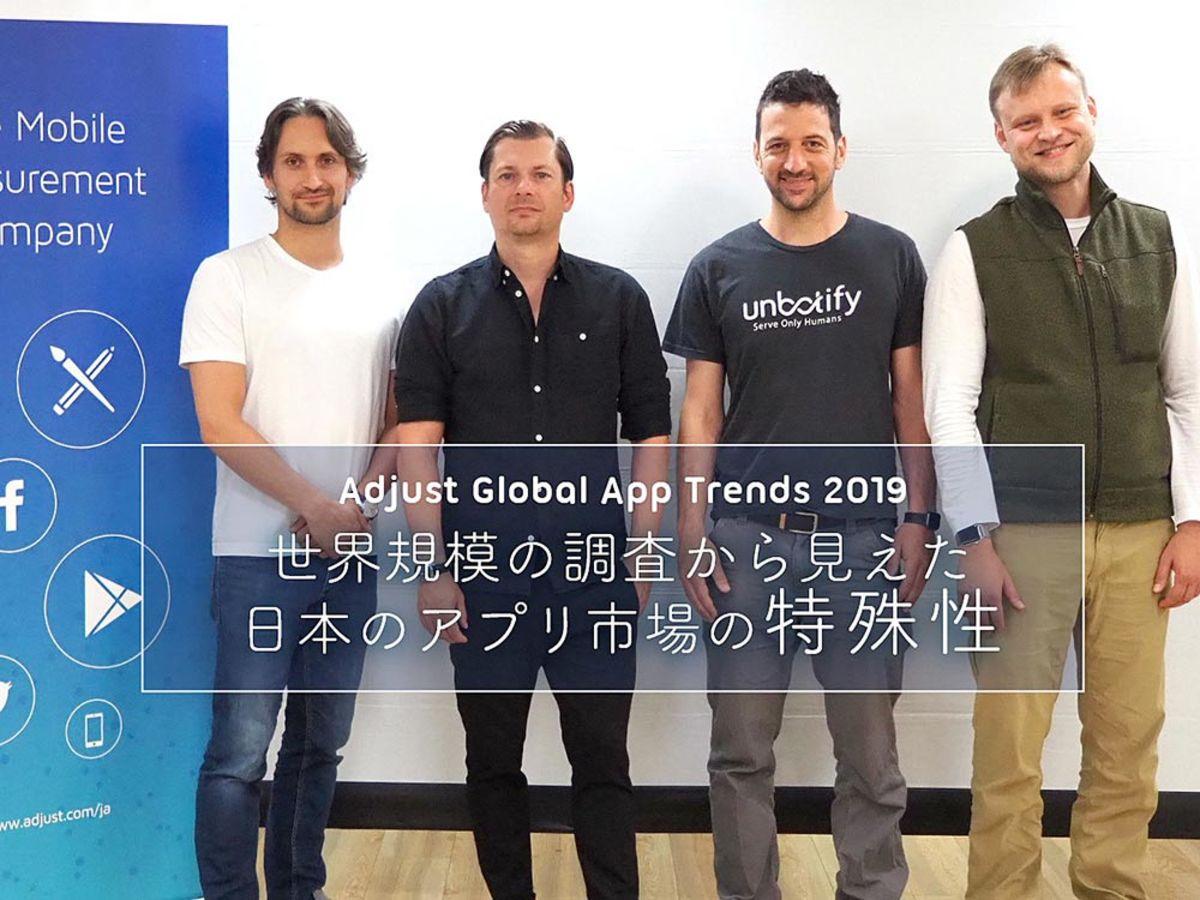 「【Adjust Global App Trends 2019】世界規模の調査から見えた日本のアプリ市場の特殊性」の見出し画像
