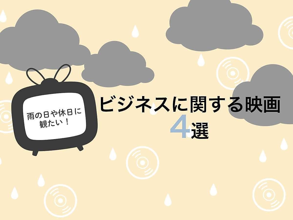 「雨の日や休日に観たい!ビジネスに関する映画4選」の見出し画像