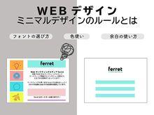 「ミニマルデザインとは?Webデザインする際のポイントは」の見出し画像